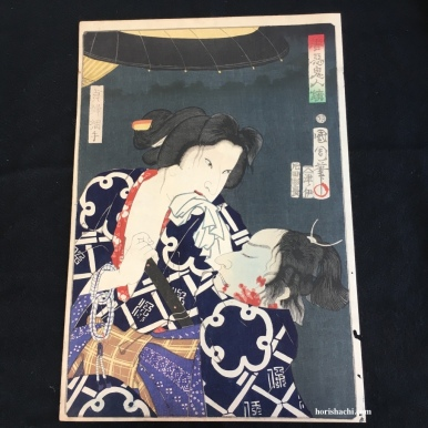 豊原国周 善悪鬼神鏡 貞婦綱手 1868 Kunichika/Zen aku kijin kagami/Tsunade/1868 #浮世絵#木版画#錦絵#ukiyoe#woodblockprint#meiji