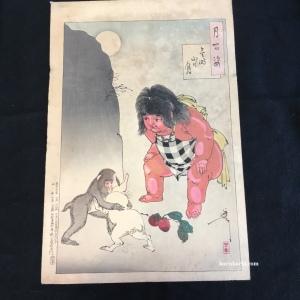月岡芳年 月百姿 金時山の月 1890 Yoshitoshi/one hundred aspects of the moon./Kintokiyamanotsuki/Oct.1890 #浮世絵#木版画#錦絵#ukiyoe