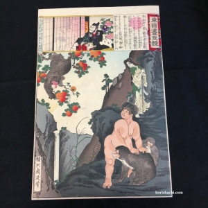 揚州周延 東錦昼夜競 頼光 金太郎 1886 Chikanobu/Azumanishiki Chuya Kurabe/Yorimitsu and Kintaro/Jan.1886 #浮世絵#木版画#錦絵#ukiyoe#woodblockprint#meiji