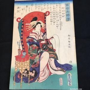 歌川豊国(三代)古今名婦伝 遊女地獄 1861 Toyokuni the third/Kokon meihu den/yujo Jigoku/1861 #浮世絵#錦絵#木版画#ukiyoe#地獄太夫#jigokudayu
