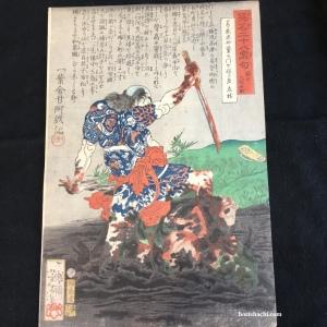 月岡芳年 英名二十八衆句 団七九郎兵衛 1866 Yoshitoshi/Eimei Niju hasshuku/Danshichi Kurobe/Dec.1866 #浮世絵#木版画#錦絵#ukiyoe