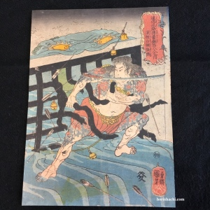 歌川国芳 通俗水滸伝豪傑百八人之内 浪裡白跳張順 1845頃 Kuniyoshi/Tsuzoku Suikoden hyakuhachinin no uchi/Rouri hakucho Chojun/1845 approx. #浮世絵#木版画#錦絵#ukiyoe#woodblockprint#水滸伝