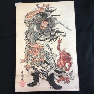 河鍋暁斎 鍾馗 明治10年代 1877-1886 Kyosai/Shoki/1877-1886 #浮世絵#錦絵#木版画#ukiyoe#鍾馗