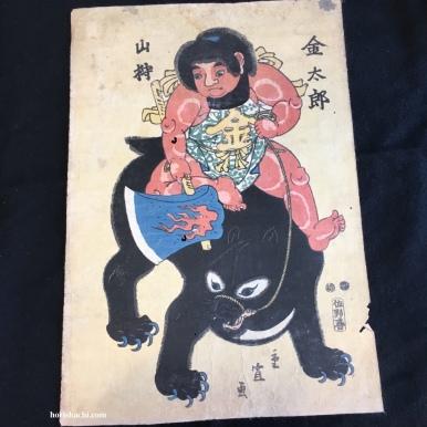 歌川重宣(二代広重) 金太郎山狩 江戸期 Shigenobu/Hiroshige the second/Kintaro yamagari/Edo period #浮世絵#錦絵#木版画#ukiyoe#kintaro#金太郎
