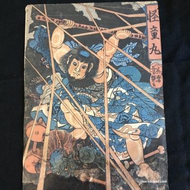 一英斎芳艶 怪童丸 1847-1852 Yoshitsuya/Kaidomaru/Kintaro/1847-1852 #浮世絵#錦絵#木版画#ukiyoe#kintaro#金太郎#雷神
