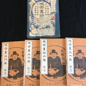 河鍋暁斎 暁斎画談 明治20年 Kyosai Gadan/Kawanabe Kyosai 1887