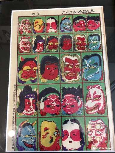志ん板めんづくし 1881 Shinban Menzukushi 1881 #浮世絵#木版画#錦絵#面散らし#ukiyoe#woodblockprint#meiji