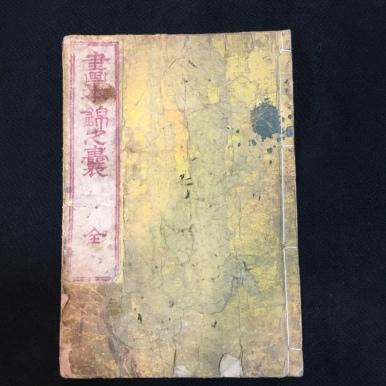 渓斎英泉 画本錦之嚢 文政12年 Ehon nishiki no fukuro /Keisai Eisen 1823