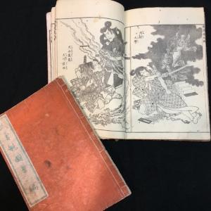 渓斎英泉 武勇魁図会 初編、二編 弘化頃 Buyu sakigake zue/Keisai Eisen 1844-1848