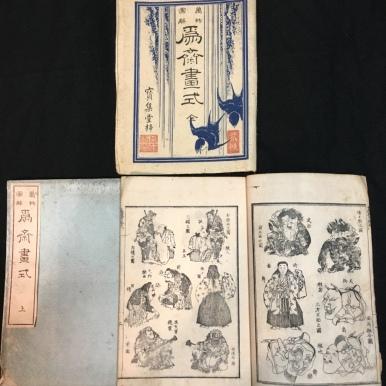 葛飾為斎 万物図解 為斎画式 上下 元治元年 (明治31年版)Isai gashiki/Katsushika Isai 1864 republished in 1898