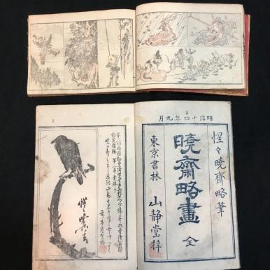 河鍋暁斎 暁斎鈍画 暁斎略画 明治14年 Kyosai Donga(top) Kyosai Ryakga(bottom) Kawanabe Kyosai 1881